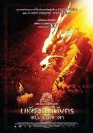 The Dragon Pearl - Thai Movie Poster (xs thumbnail)