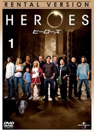 """Heroes"" - Japanese DVD cover (xs thumbnail)"