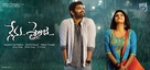 Nenu Sailaja - Indian Movie Poster (xs thumbnail)