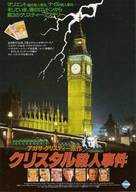 The Mirror Crack'd - Japanese Movie Poster (xs thumbnail)