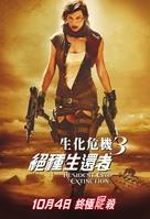 Resident Evil: Extinction - Hong Kong Teaser poster (xs thumbnail)