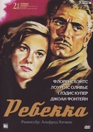 Rebecca - Russian DVD movie cover (xs thumbnail)