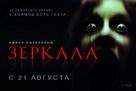Mirrors - Russian Movie Poster (xs thumbnail)
