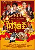 Choi san dau - Chinese Movie Poster (xs thumbnail)