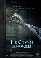 Don't Knock Twice - Russian Movie Poster (xs thumbnail)