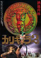 Messalina, Messalina! - Japanese Movie Poster (xs thumbnail)