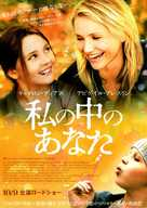 My Sister's Keeper - Japanese Movie Poster (xs thumbnail)