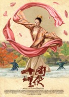 Shi mian mai fu - Chinese Movie Poster (xs thumbnail)
