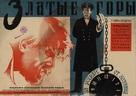 Zlatye gory - Soviet Movie Poster (xs thumbnail)