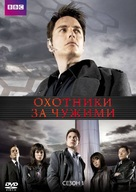 """Torchwood"" - Russian DVD cover (xs thumbnail)"