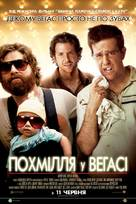 The Hangover - Ukrainian Movie Poster (xs thumbnail)