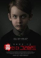 The Hole in the Ground - South Korean Movie Poster (xs thumbnail)