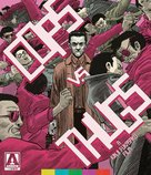 Kenkei tai soshiki boryoku - Movie Cover (xs thumbnail)