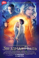 Stardust - Kazakh Movie Poster (xs thumbnail)