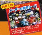 Tokyo Mater - Japanese Movie Cover (xs thumbnail)