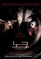 The Strangers - South Korean Movie Poster (xs thumbnail)