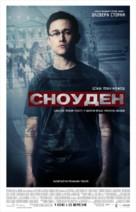 Snowden - Ukrainian Movie Poster (xs thumbnail)