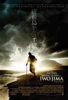 Letters from Iwo Jima - Vietnamese Movie Poster (xs thumbnail)