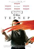 Mr. Turner - Greek Movie Poster (xs thumbnail)