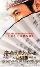 Tang Bohu dian Qiuxiang 2 zhi Si Da Caizi - Chinese Movie Poster (xs thumbnail)