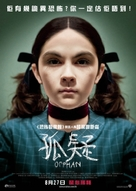 Orphan - Hong Kong Advance movie poster (xs thumbnail)