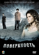 """""""Surface"""" - Russian DVD movie cover (xs thumbnail)"""