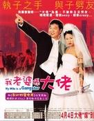 Jopog manura - Chinese poster (xs thumbnail)