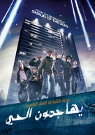 Attack the Block - Tunisian Movie Poster (xs thumbnail)