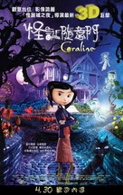 Coraline - Hong Kong Movie Poster (xs thumbnail)