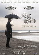 Sometimes Always Never - Taiwanese Movie Poster (xs thumbnail)