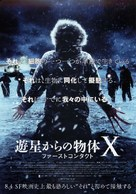 The Thing - Japanese Movie Poster (xs thumbnail)