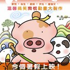 McDull, Kung Fu Kindergarten - Chinese Movie Cover (xs thumbnail)