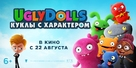 UglyDolls - Russian Movie Poster (xs thumbnail)