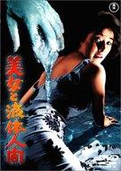 Bijo to Ekitainingen - Japanese Movie Cover (xs thumbnail)