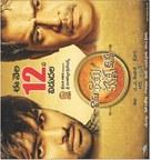 Rama Rama Krishna Krishna - Indian Movie Poster (xs thumbnail)