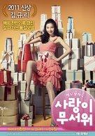 Sarangi museoweo - South Korean Movie Poster (xs thumbnail)