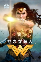 Wonder Woman - Taiwanese Movie Cover (xs thumbnail)