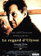To vlemma tou Odyssea - French Movie Poster (xs thumbnail)