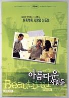 Beautiful People - South Korean Movie Poster (xs thumbnail)