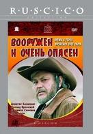 Vooruzhyon i ochen opasen - Russian DVD cover (xs thumbnail)