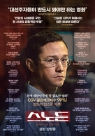 Snowden - South Korean Movie Poster (xs thumbnail)