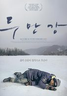 Dooman River - South Korean Movie Poster (xs thumbnail)