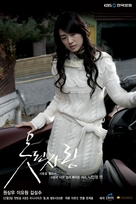 """Bad Love"" - South Korean Movie Poster (xs thumbnail)"