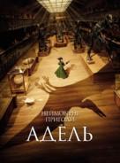 Les aventures extraordinaires d'Adèle Blanc-Sec - Ukrainian Movie Cover (xs thumbnail)