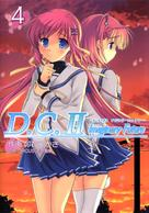 """D.C. II: Da Capo II"" - Japanese Movie Cover (xs thumbnail)"