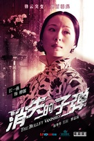 Xiao shi de zi dan - Chinese Movie Poster (xs thumbnail)