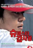 Superstar Gam Sa-Yong - South Korean Movie Poster (xs thumbnail)