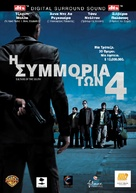 Sultanes del Sur - Greek Movie Cover (xs thumbnail)