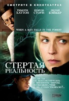 When a Man Falls in the Forest - Russian poster (xs thumbnail)