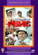 Polosatyy reys - Russian DVD cover (xs thumbnail)